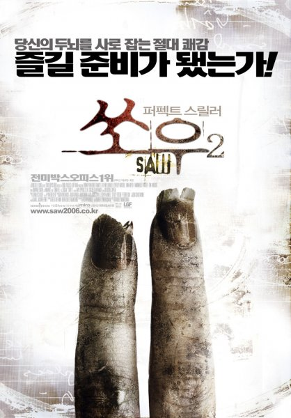 saw_ii_2005_1820_medium