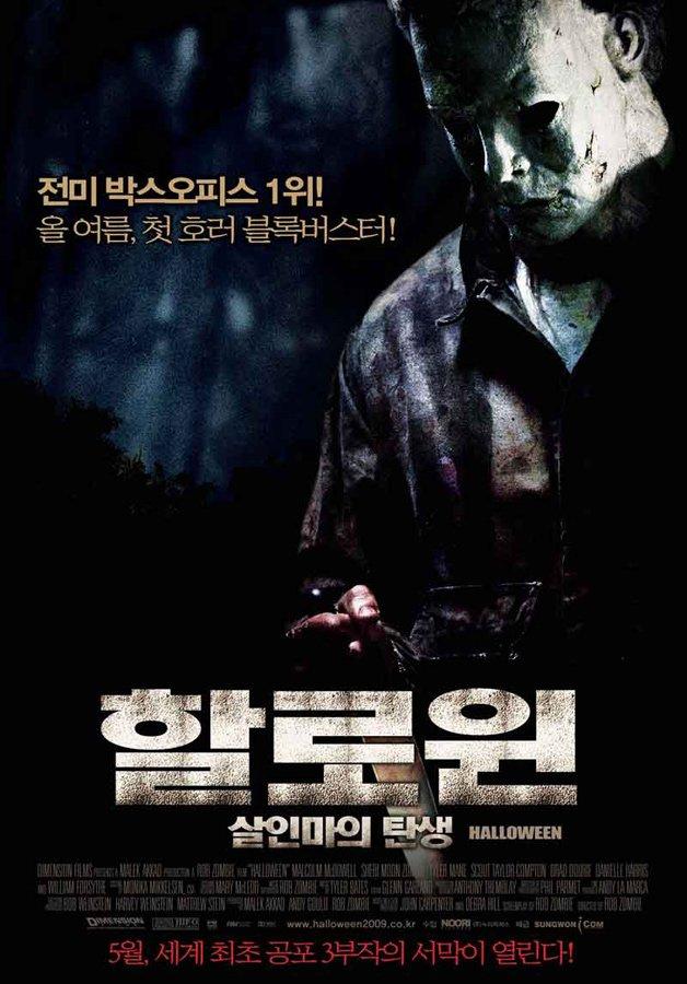 halloween_2007_1076_poster