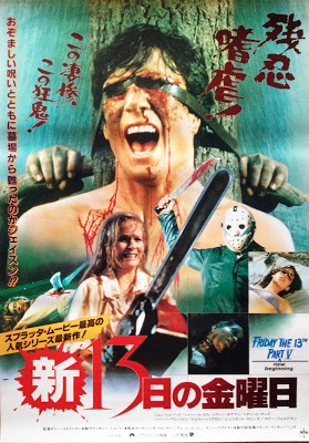 Friday the 13th Part 5 Japanese poster