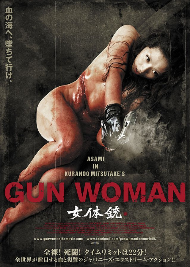 gun-woman-2014-movie-poster