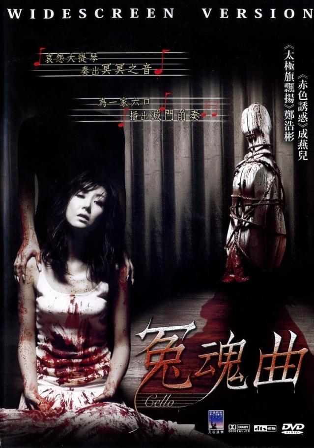 Cello_(2005)