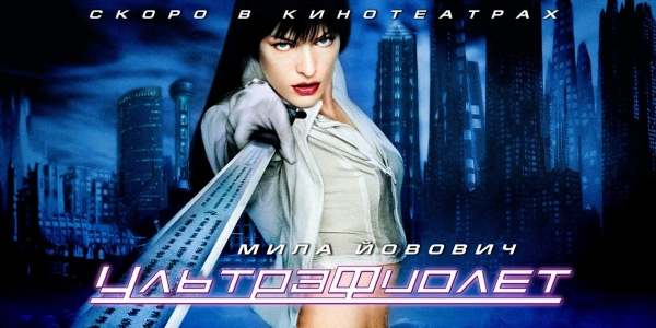 Ultraviolet-film-2006_5201_19